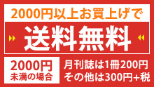 月刊誌は送料無料 本・雑貨は1500円以上送料無料