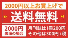 月刊誌は送料無料 本・雑貨は1500円以上送料無料