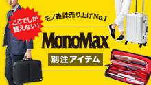 MonoMax別注アイテム
