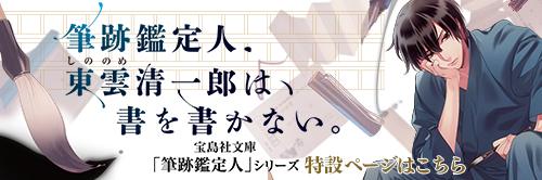 筆跡鑑定人・東雲(しののめ)清一郎は、書を書かない
