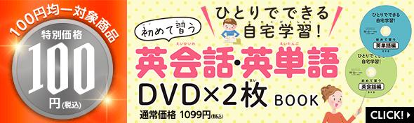 英会話dvd