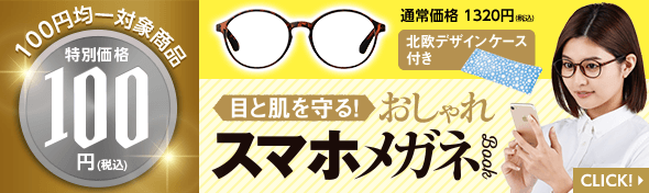 おしゃれスマホメガネBOOK