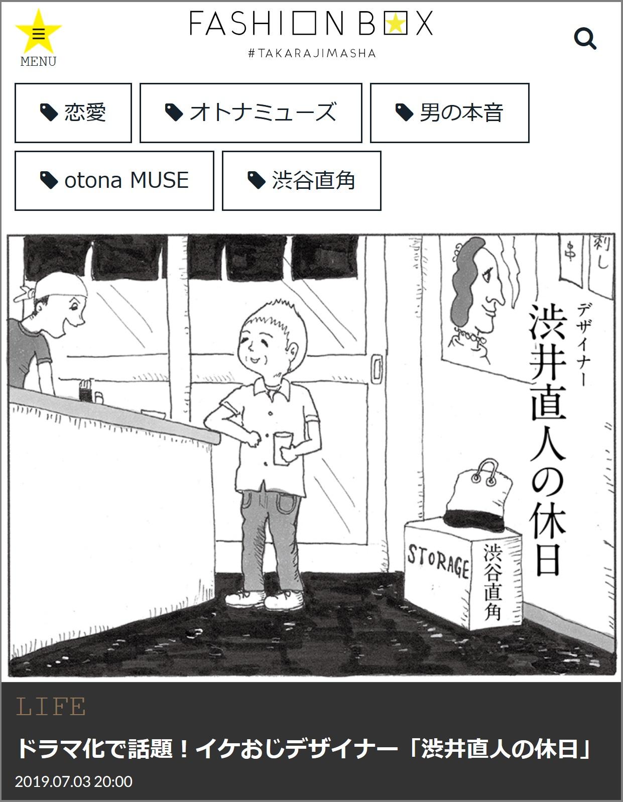 デザイナー 渋井直人の休日