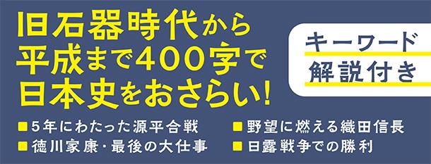 400字で読む あらすじ日本史