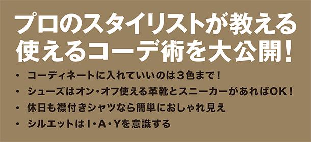 MonoMax特別編集 男の服選び最強の教科書