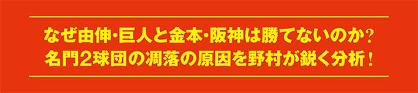 巨人・阪神 失敗の本質