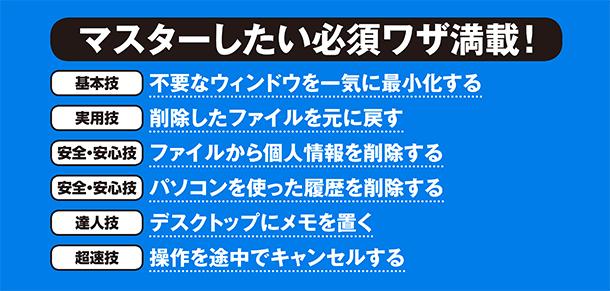 500円で覚えるウィンドウズ10 使える超便利ワザ全部!