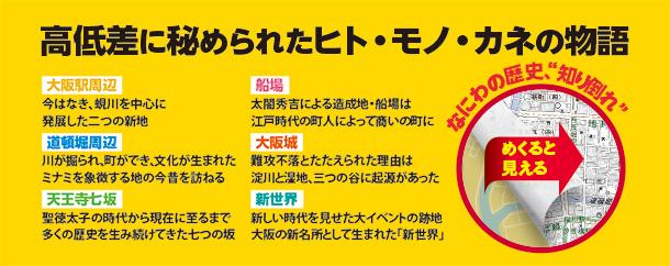 カラー版 重ね地図で愉しむ 大阪「高低差」の秘密