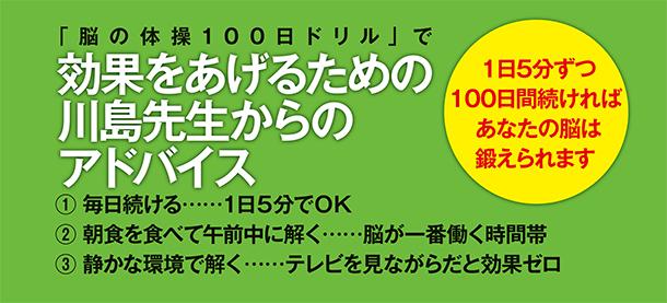 川島隆太教授のもの忘れ・認知症を撃退する脳の体操100日ドリル