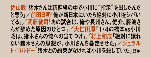 証言1・4 橋本vs.小川 20年目の真実