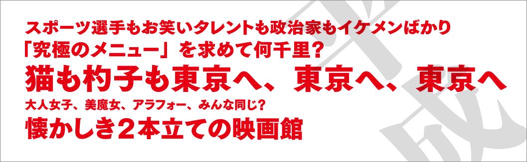 後藤武士のすごい平成史