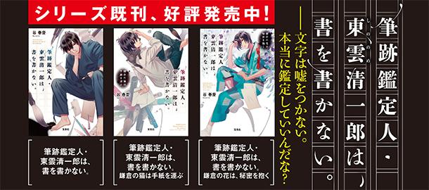 筆跡鑑定人・東雲(しののめ)清一郎は、書を書かない。鎌倉の夜は、罪を隠さない