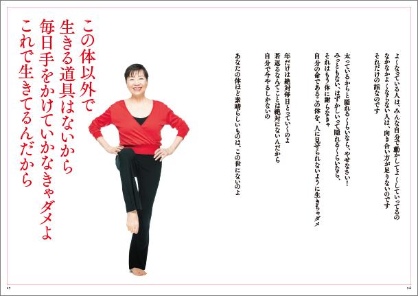 梅沢富美男のズバッと聞きます! きくち体操スペシャル