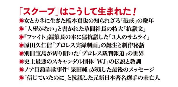 プロレス界 vs. 別冊宝島 スキャンダル15年戦争の全内幕