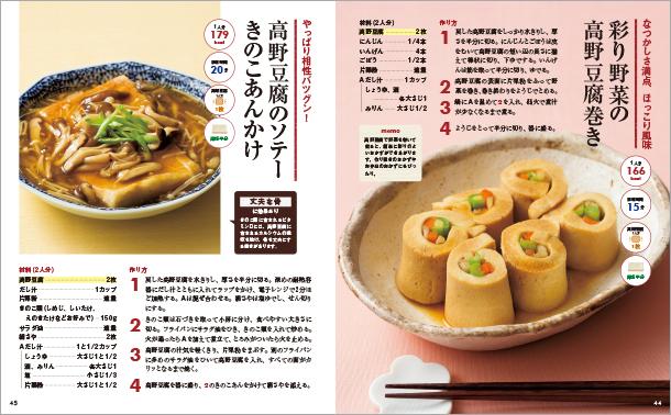 血糖値が下がる! 血管が若返る! 高野豆腐レシピ