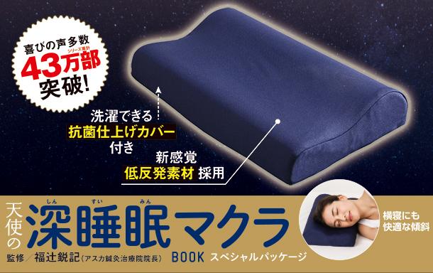 天使の深睡眠マクラBOOK スペシャルパッケージ