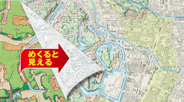 カラー版 重ね地図で愉しむ 江戸東京「高低差」の秘密