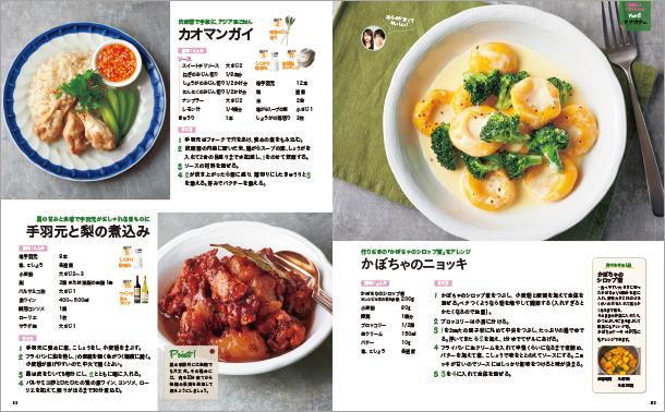 沸騰ワード10×伝説の家政婦志麻さん ベストレシピ