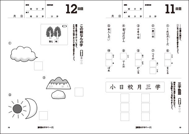 川島隆太教授の脳力を鍛える300日パズル 一生使える漢字&数字パズル版