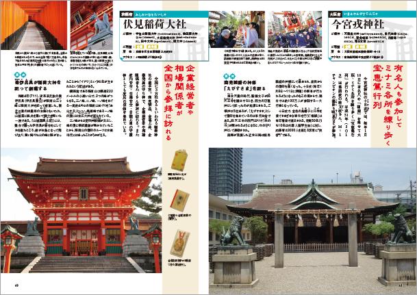 成功している人が訪れる日本の神社100選