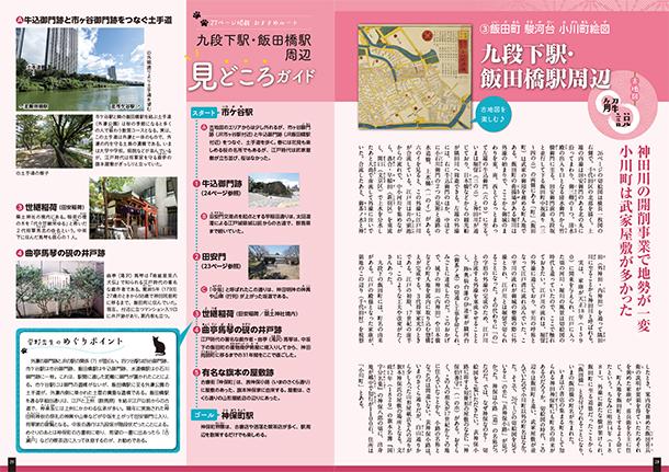 江戸「古地図」探訪