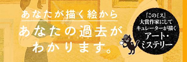絵に隠された記憶 熊沢アート心療所の謎解きカルテ