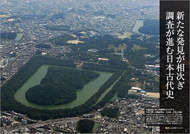 最新調査でわかった日本の古代史 完全保存版