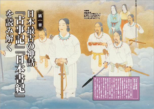 日本の神話 完全保存版