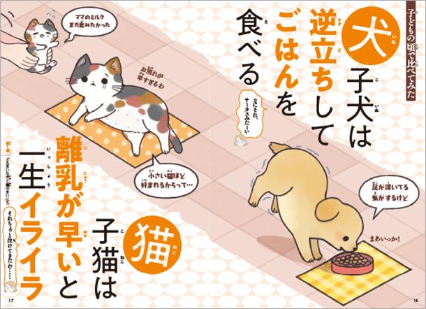 それでもがんばる! どんまいな犬と猫図鑑