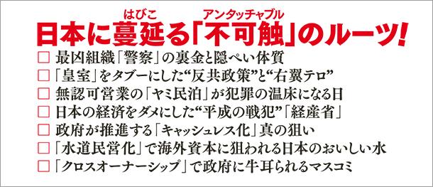 触れてはいけない! 日本の「聖域」図鑑