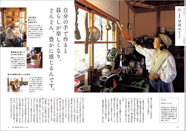 家事の歳時記 母から娘に伝えたい、幸せな台所仕事