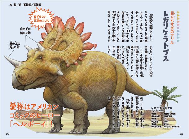 もっと やりすぎ恐竜図鑑