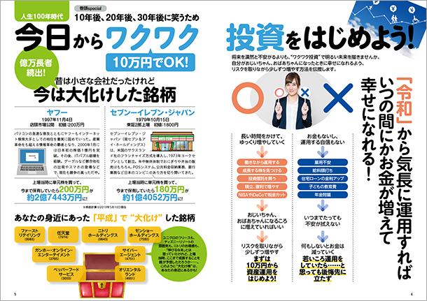 10万円ではじめる! 人生100年時代の資産運用