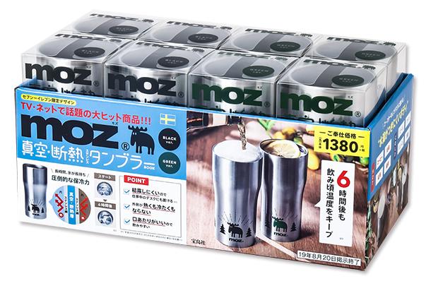 moz(R) 真空・断熱ステンレスタンブラーBOOK BLACK ver.
