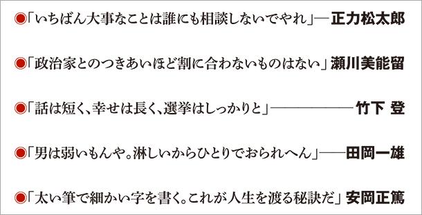 知ってはいけない! 日本の「黒幕」大図鑑