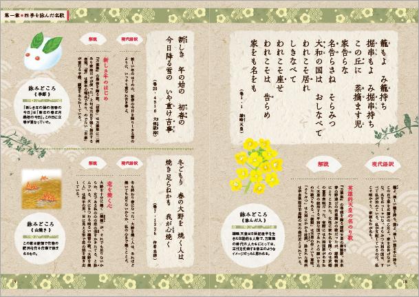 万葉集で詠まれた美しい日本