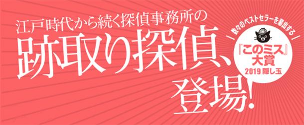 勘違い 渡良瀬探偵事務所・十五代目の活躍