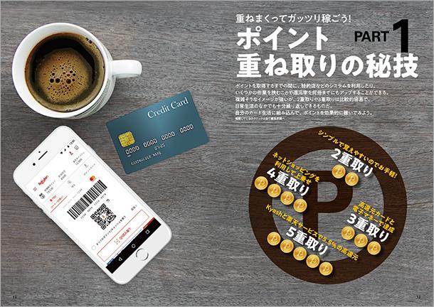 キャッシュレス決済&クレカ&電子マネー&ポイントカード 徹底攻略読本