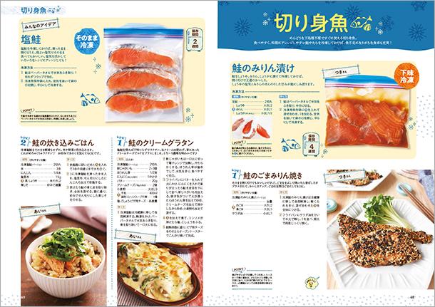レシピブログ 大人気の冷凍レシピ&テクニック