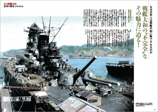 巨大戦艦大和 真実の歴史DVD BOOK