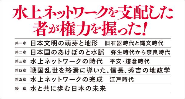 地形と水脈で読み解く! 新しい日本史