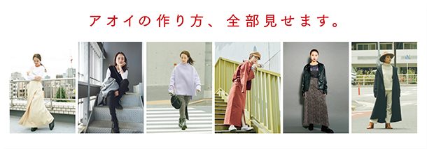 AOINO 2019 autumn/winter fashion & beauty