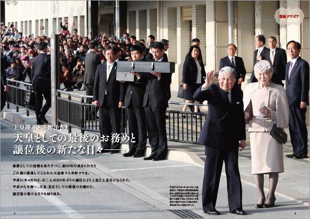 上皇陛下と美智子さま 共に歩まれて