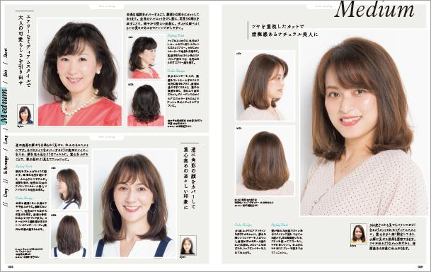 大人のおしゃれ手帖特別編集 大人のきれい髪スタイル