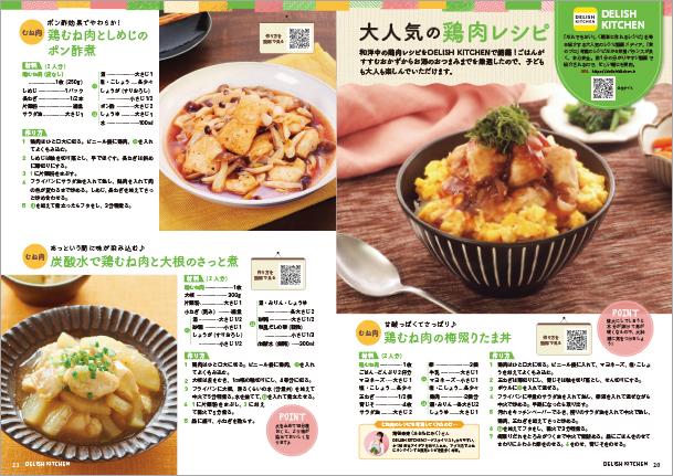 大好評の鶏肉レシピ ベストセレクション
