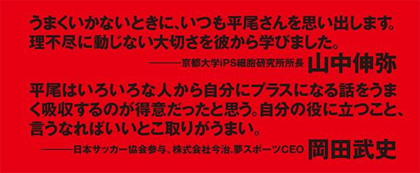 平尾誠二 名言録 人を動かす120の言葉│宝島社の公式WEBサイト