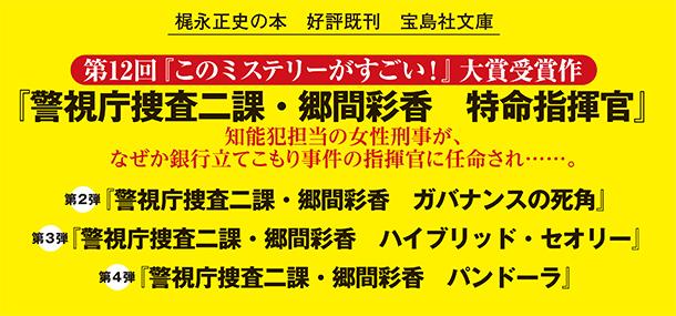 トラブルメーカー 警視庁捜査二課・郷間班