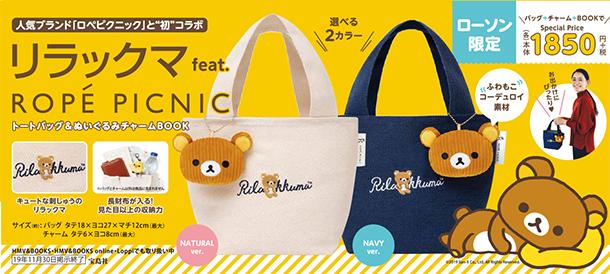 リラックマ feat. ROPE' PICNIC トートバッグ&ぬいぐるみチャームBOOK NAVY ver.