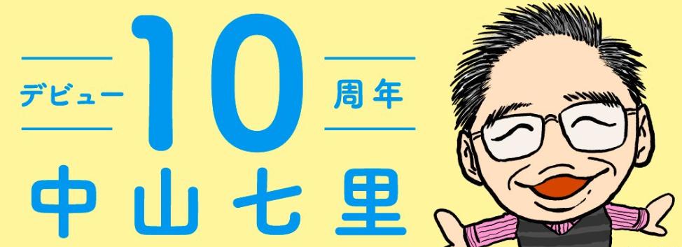 中山七里10周年キャンペーン