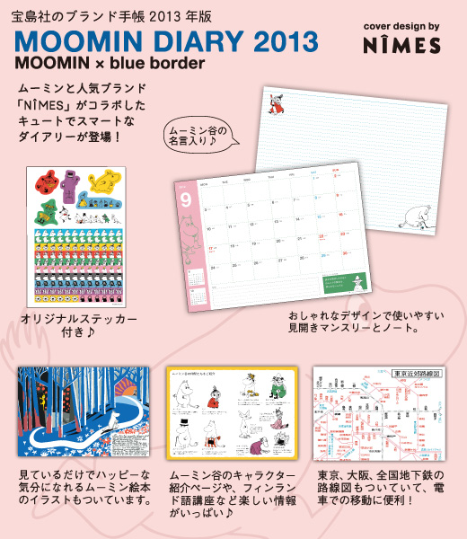 MOOMIN DIARY 2013 cover design by NIMES MOOMIN×blue border